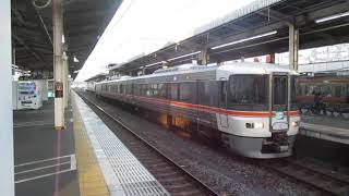 373系ワイドビューふじかわ回送 静岡駅発車→一時停止