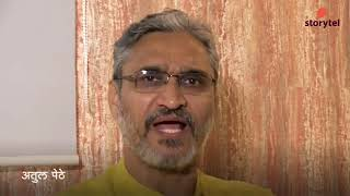 Atul Pethe Favourite Storytel Marathi Audiobook