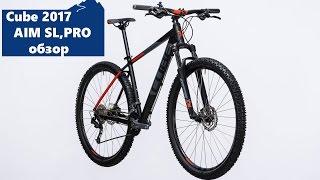 Велосипеды CUBE  2017 AIM SL, PRO (обзор)
