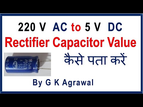 Full wave Bridge rectifier & Capacitor calculation in Hindi