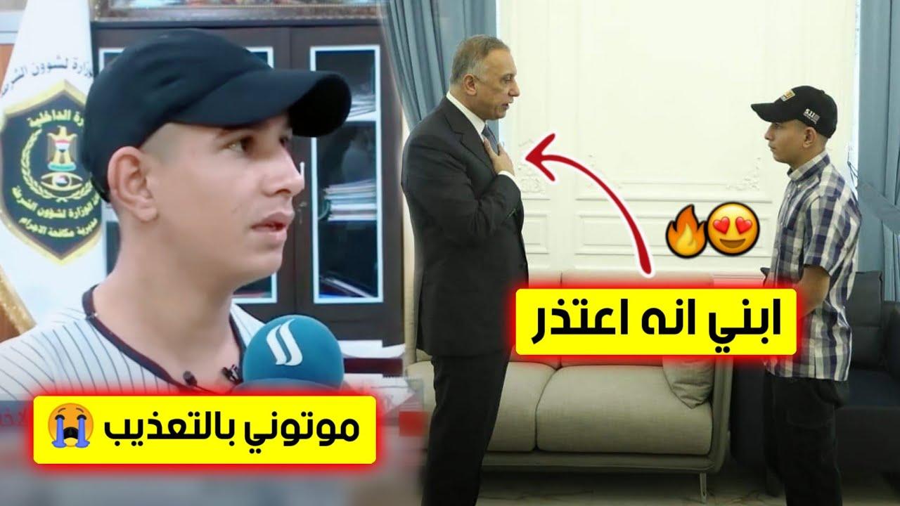تعجب العراقيين على تعذيب حامد سعيد وردة فعل مصطفى الكاظمي🔥😍 اخر الاخبار !!؟