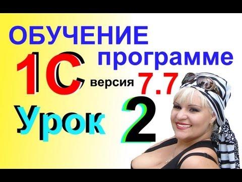 1С предприятие 8 (2 часть) (смотреть видео уроки онлайн