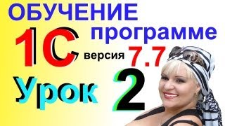 Видеокурсы Самоучитель онлайн 1С Предприятие 7.7 Урок 2(Добавление новой информационной базы в 1С версия 7.7. В этом видео урок изучаем одну из самых востребованных..., 2013-03-21T13:46:33.000Z)