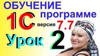 видео Программа 1С бухгалтерия онлайн