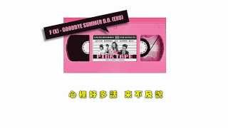 F(X) - Goodbye Summer ft. D.O. (EXO) MV【中字HD】
