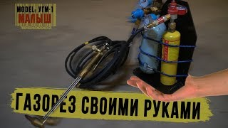 """ОБЗОР на мини газорез УГМ-1 """"МАЛЫШ""""    Своими руками DIY"""