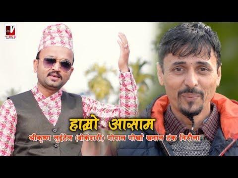 Hamro Assam - Shree Krishna Luitel/ Gopal Gorkha Khanal/ Tanka Nirola | Assami Nepali Song