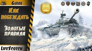 Как побеждать в World of Tanks (WoT) - Золотые правила эффективного игрока | Guide