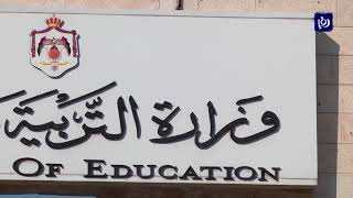 السماح لطلبة التوجيهي ضمن الخطة القديمة بالتقدم للامتحان عام 2020 (26/11/2019)