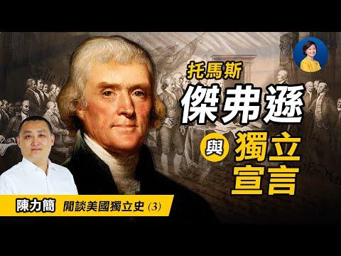 闲谈美国独立史 (3) : 美国建国先父们的故事 (上)