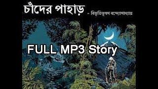 chander-pahar-mp3-youtube