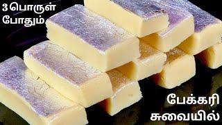 Palakova seivadhu epadi | Paal kova recipe tamil