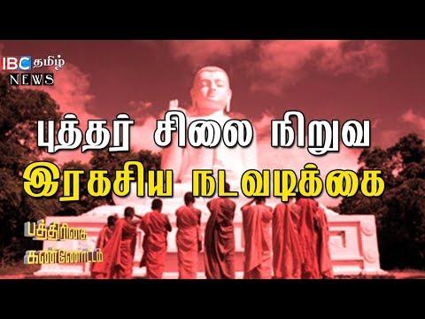 புத்தர் சிலை நிறுவ இரகசிய நடவடிக்கை - இன்றைய பத்திரிகை கண்ணோட்டம் |  IBC Tamil Paper News 05-09-2018