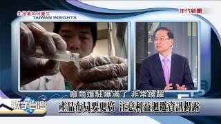 數字台灣HD105 生技業如何重生 謝金河 李鍾熙 郭國華