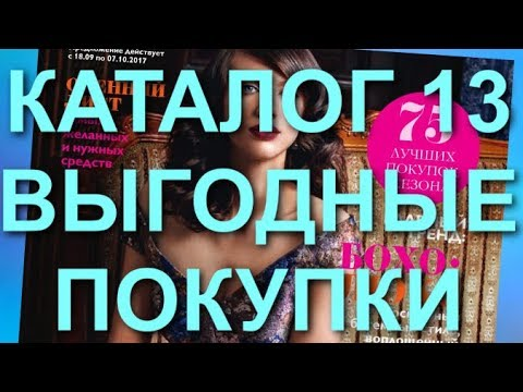 Каталог Орифлейм 10 2016 Россия