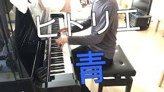 ヒトリエ 『青』 ピアノ HITORIE - Ao