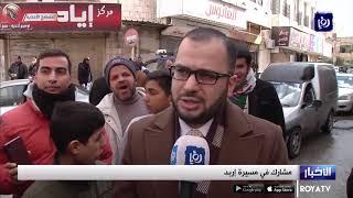 الأردنيون يرفضون صفقة القرن ويطالبون بموقف عربي حازم  - (31/1/2020)