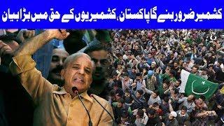 Shahbaz Sharif's Speech on Independence Day Pakistan | 14 August | Dunya News