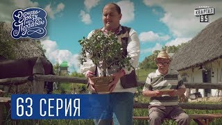 Однажды под Полтавой. Денежное дерево - 4 сезон, 63 серия | Комедийный сериал 2017