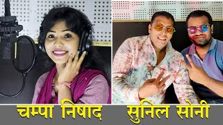 Sunil Soni And Champa Nisad Recoding Song Raagdeep Dijital Audio Recoding Studio, Gundardehi