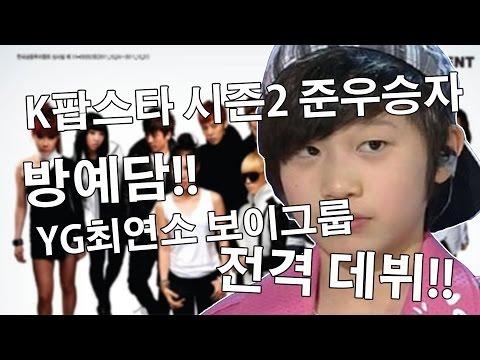 K팝스타 시즌2 준우승자 방예담!! YG최연소 보이그룹 전격 데뷔!!