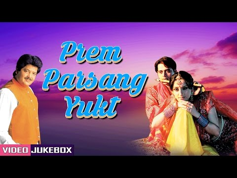 PREM PARSANG YUKT | BHOJPURI FILM SONGS VIDEO SONGS | UDIT NARAYAN | T-Series HamaarBhojpuri