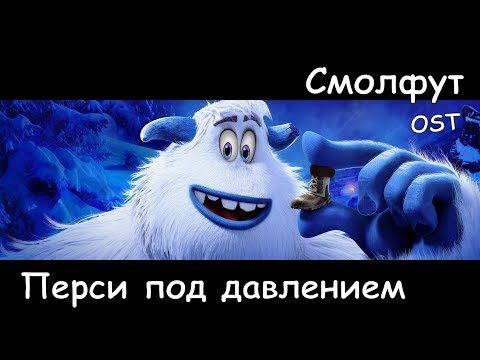 OST Смолфут - Перси под давлением   Smallfoot - Percy's Pressure (2018)   Ru