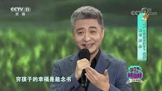 [梨园闯关我挂帅]豫剧《山里的汉子》选段 演唱:周炜| CCTV戏曲