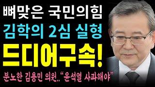드디어 '별장 김학의' 재구속! - 김용…
