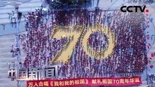 [中国新闻] 安徽合肥:3200人拼方阵 唱出爱国最强音 | CCTV中文国际