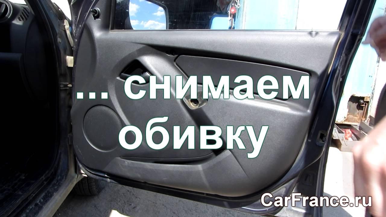 Как снять обшивку пассажирской двери на Лада Гранта