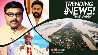 Mullaperiyar Dam issue | Kerala Floods 2018 | Dileep Actress Issue | Kaumudy Trending News