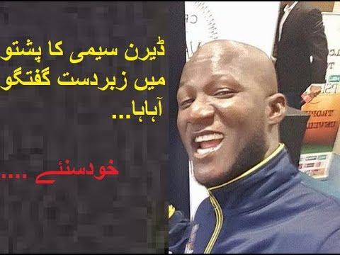 Daren Sammy Talking Funny in Pashto For PSL 3 #Peshawar Zalmi #yellowstorm