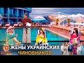 Жёны украинских чиновников карантин провели в Одессе   Дизель cтудио, приколы