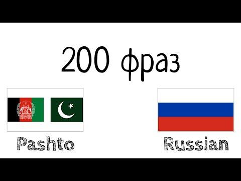 200 фраз - Пушту - Русский
