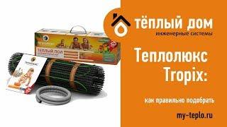 нагревательные маты Теплолюкс Tropix: как подобрать