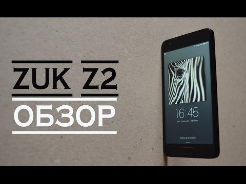 Zuk Z2. Настоящий обзор ИДЕАЛЬНОГО смартфона до 200$