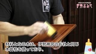 伊勢おみや「伊勢春慶」(伊勢ちゃんねる)