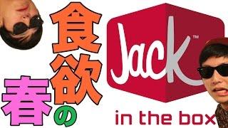 アメリカではマクドナルドより好評?Jack in the Boxが美味しい!!