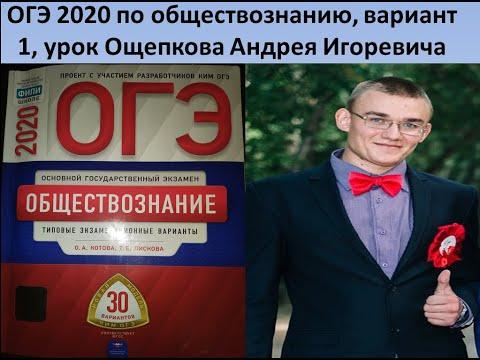 ОГЭ 2020 по обществознанию, вариант 1