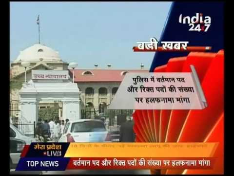 Allahabad HC orders U.P government for separate police arrangements in law and order & investigation