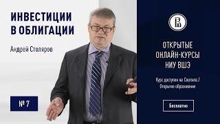 видео Инвестиции в облигации - обзор финансового инструмента
