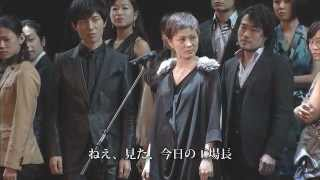 『Les Misérables』♪一日の終わりに/アンサンブルキャスト
