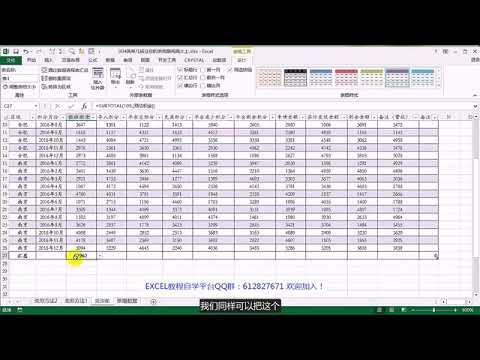 【Excel】表格美化 - YouTube