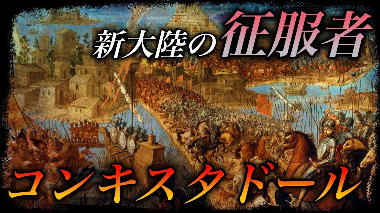 【闇の歴史】コンキスタドール!新大陸の征服者たち!