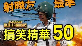 PUBG 絕地求生 搞笑精華 Vol.50