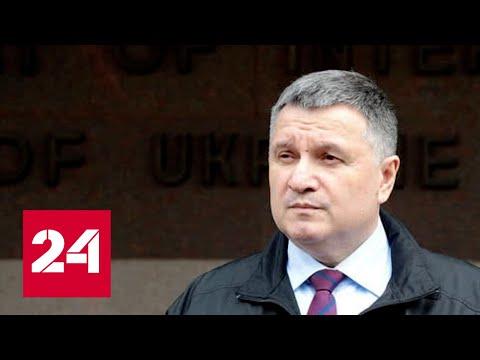 Зеленский оставляет Авакова во главе МВД. 60 минут от 29.08.19.