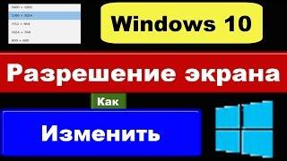 Windows 10: разрешение экрана (как изменить)(В Windows 10 разрешение экрана меняется не там, где обычно. О том, где найти и как изменить разрешение экрана..., 2015-08-04T08:37:34.000Z)