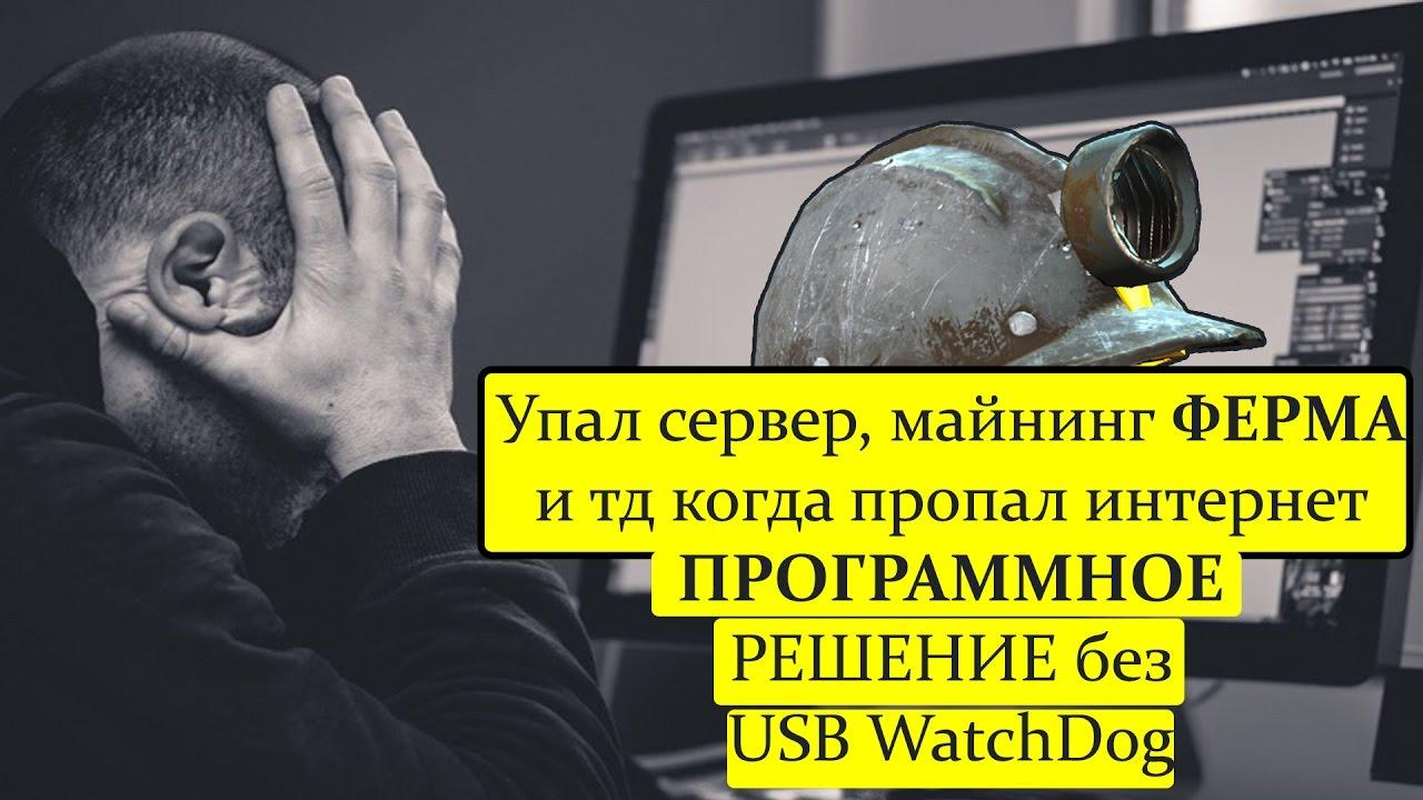 Программы Автоматического Заработка Интернете | Аналог USB WatchDog