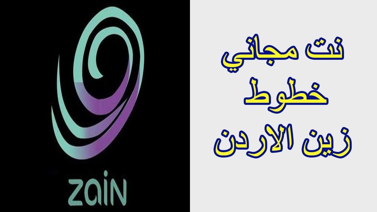 رقم زين المجاني | رقم خدمة عملاء زين السعودية وأهم الخدمات ...